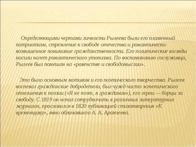 Определяющими чертами личности Рылеева были его пламенный патриотизм, стремл...