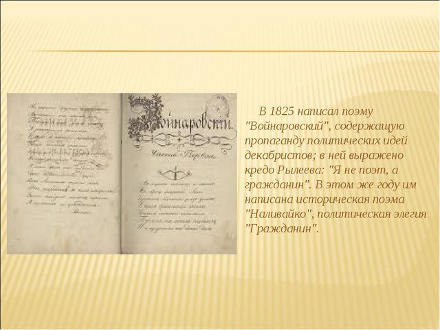 """В 1825 написал поэму """"Войнаровский"""", содержащую пропаганду политических идей..."""