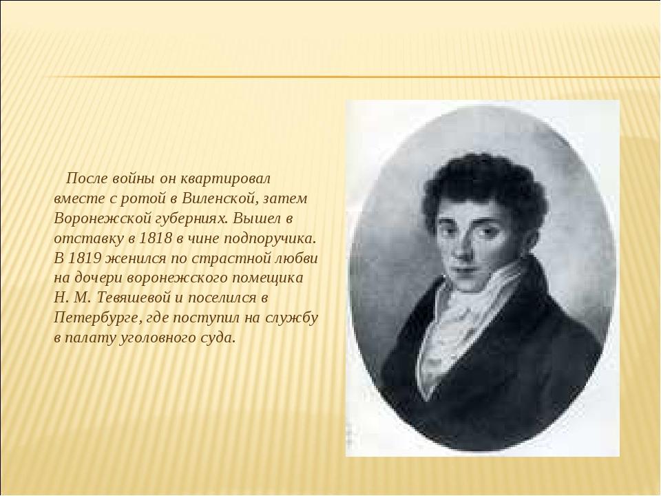 После войны он квартировал вместе с ротой в Виленской, затем Воронежской губ...