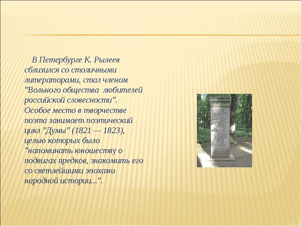 """В Петербурге К. Рылеев сблизился со столичными литераторами, стал членом """"Во..."""