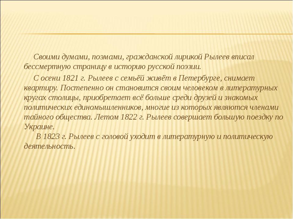 Своими думами, поэмами, гражданской лирикой Рылеев вписал бессмертную страни...