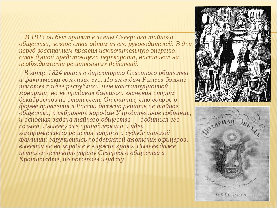 В 1823 он был принят в члены Северного тайного общества, вскоре став одним и...