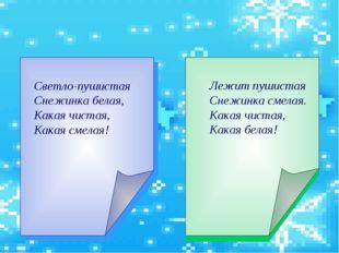 Светло-пушистая Снежинка белая, Какая чистая, Какая смелая! Лежит пушистая С