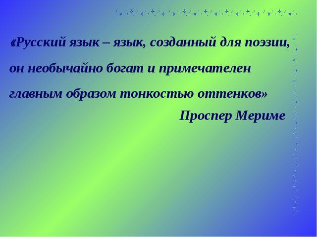 «Русский язык – язык, созданный для поэзии, он необычайно богат и примечателе...
