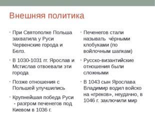 Внешняя политика При Святополке Польша захватила у Руси Червенские города и Б