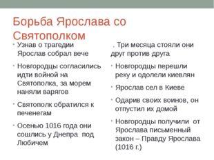 Борьба Ярослава со Святополком Узнав о трагедии Ярослав собрал вече Новгородц