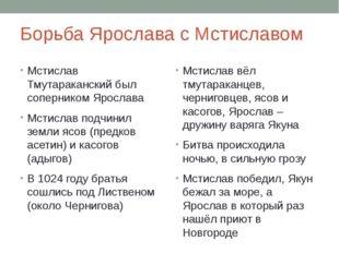 Борьба Ярослава с Мстиславом Мстислав Тмутараканский был соперником Ярослава