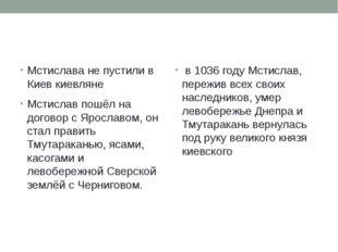 Мстислава не пустили в Киев киевляне Мстислав пошёл на договор с Ярославом,