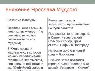 Княжение Ярослава Мудрого Развитие культуры Ярослав был большим любителем уче