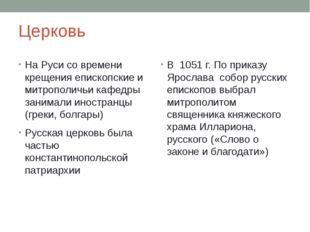 Церковь На Руси со времени крещения епископские и митрополичьи кафедры занима