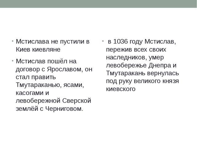 Мстислава не пустили в Киев киевляне Мстислав пошёл на договор с Ярославом,...
