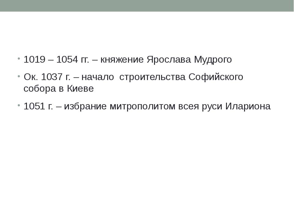 1019 – 1054 гг. – княжение Ярослава Мудрого Ок. 1037 г. – начало строительст...