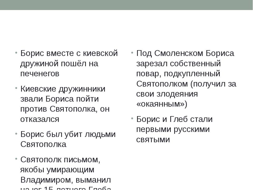 Борис вместе с киевской дружиной пошёл на печенегов Киевские дружинники звал...