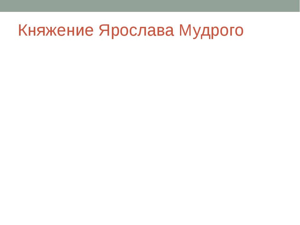 Княжение Ярослава Мудрого