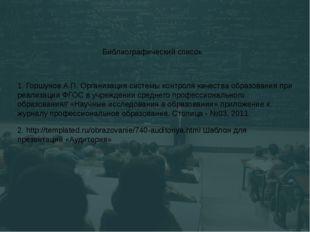 2. http://templated.ru/obrazovanie/740-auditoriya.html Шаблон для презентаци