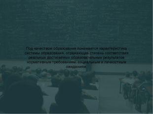 Под качеством образования понимается характеристика системы образования, отра
