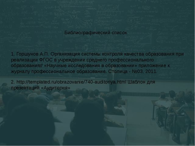 2. http://templated.ru/obrazovanie/740-auditoriya.html Шаблон для презентаци...