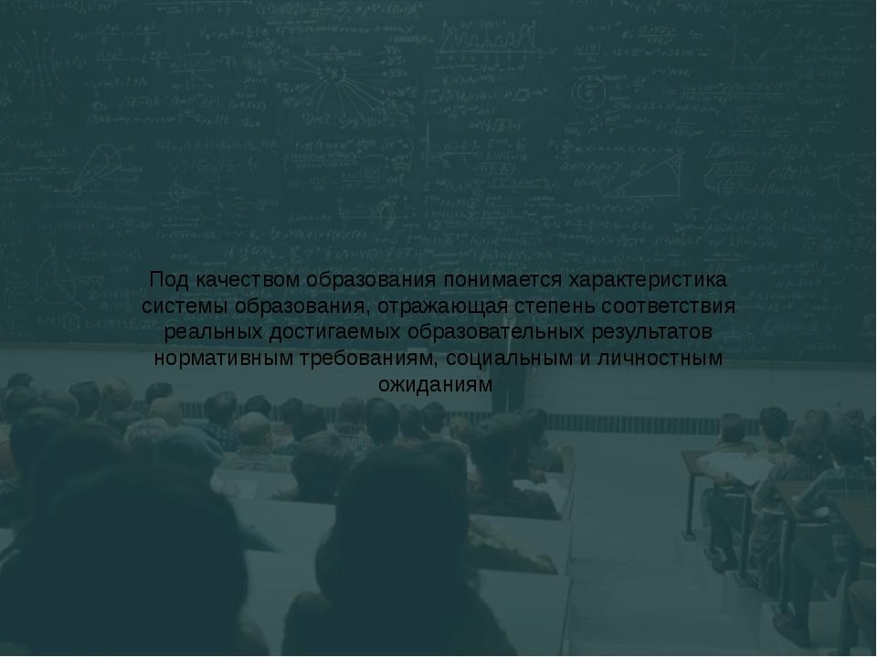 Под качеством образования понимается характеристика системы образования, отра...