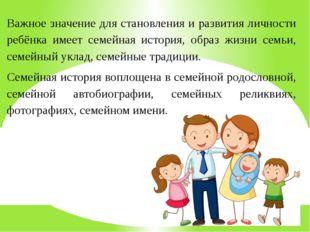 Важное значение для становления и развития личности ребёнка имеет семейная ис