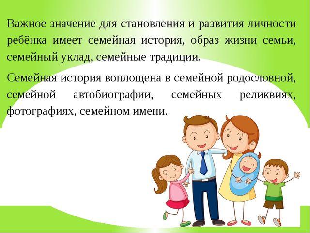Важное значение для становления и развития личности ребёнка имеет семейная ис...