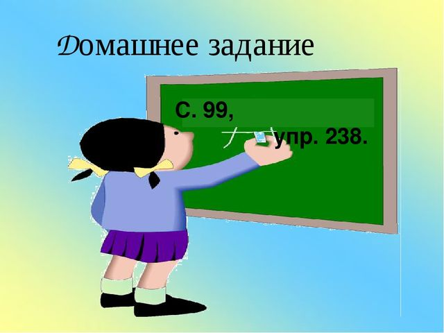 Домашнее задание С. 99, упр. 238.