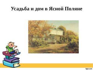 Усадьба и дом в Ясной Поляне