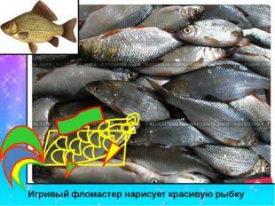 Игривый фломастер нарисует красивую рыбку