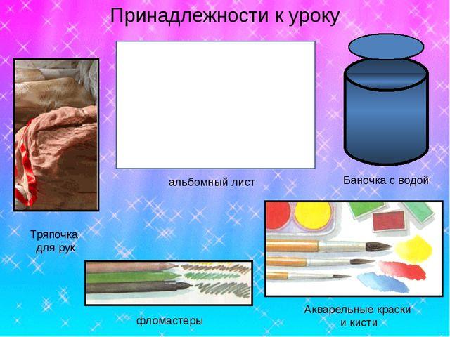 Принадлежности к уроку Баночка с водой альбомный лист Тряпочка для рук Акваре...