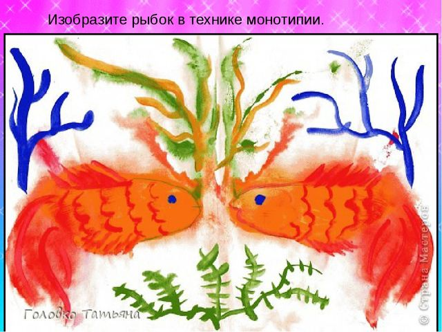 Изобразите рыбок в технике монотипии.