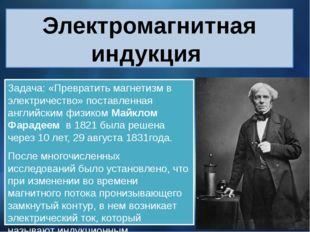 Задача: «Превратить магнетизм в электричество» поставленная английским физико