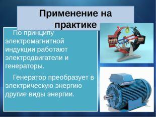 По принципу электромагнитной индукции работают электродвигатели и генераторы