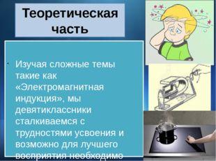 Изучая сложные темы такие как «Электромагнитная индукция», мы девятиклассник