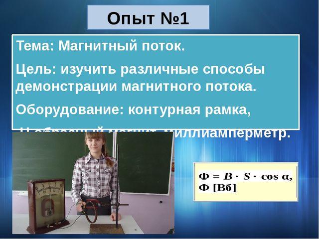 Тема: Магнитный поток. Цель: изучить различные способы демонстрации магнитног...