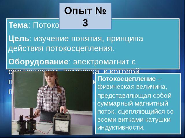Тема: Потокосцепление. Цель: изучение понятия, принципа действия потокосцепле...