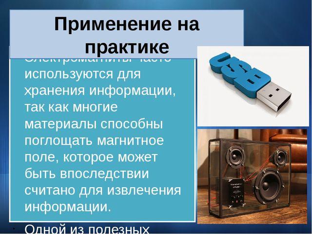 Электромагниты часто используются для хранения информации, так как многие мат...