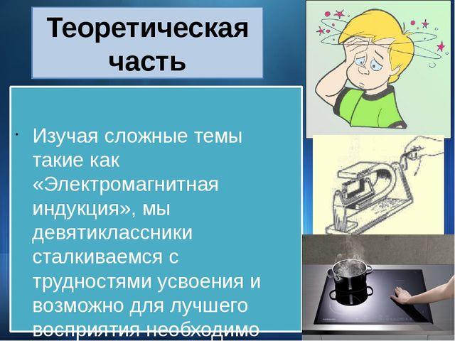 Изучая сложные темы такие как «Электромагнитная индукция», мы девятиклассник...