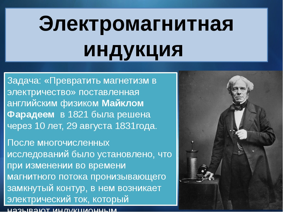 Задача: «Превратить магнетизм в электричество» поставленная английским физико...