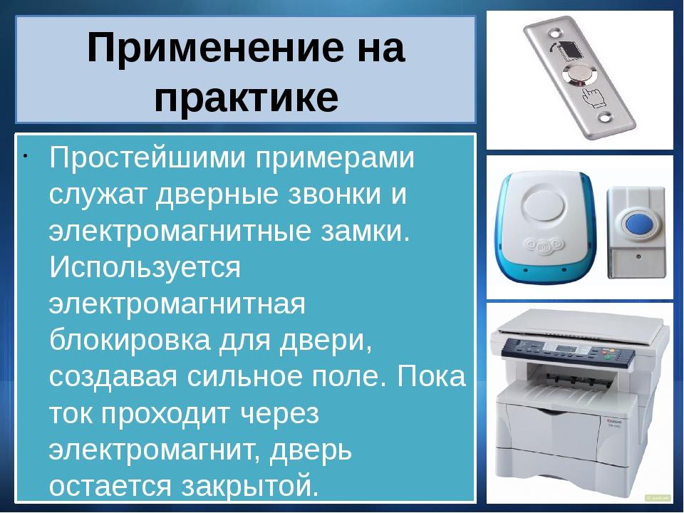Простейшими примерами служат дверные звонки и электромагнитные замки. Использ...