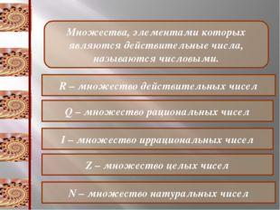 Множества, элементами которых являются действительные числа, называются число