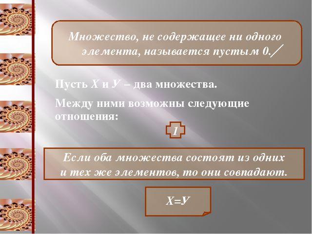 Пусть Х и У – два множества. Между ними возможны следующие отношения: Множест...