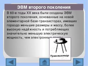 Представители: 1967 год – в СССР вступил в строй наиболее мощная в Европе ЭВМ