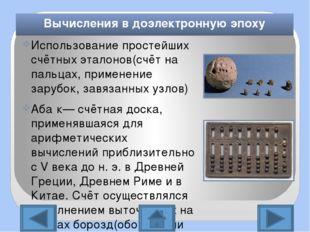 Счёты—одно из ранних вычислительных устройств, позволявших выполнять простейш