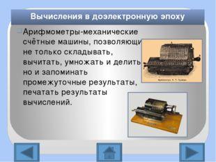 Аналитическая машина Бэббиджа-программно управляемая счётная машина, имеющая