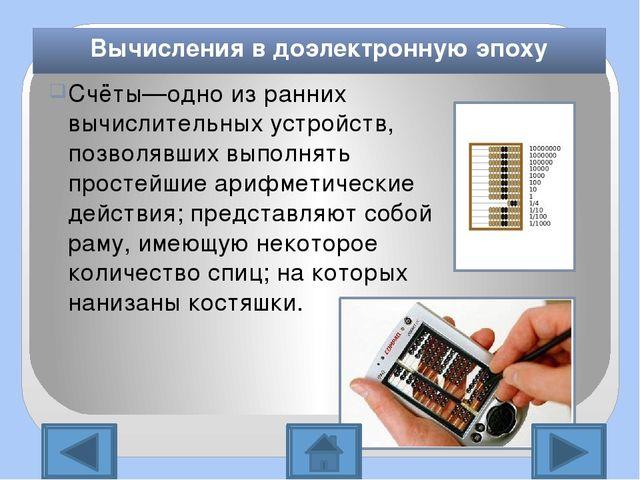 Арифмометры-механические счётные машины, позволяющие не только складывать, вы...