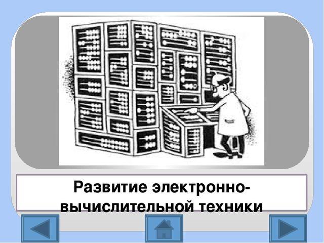 Уже в 40-е годы XX века начались работы по созданию первых электронно-вычисли...