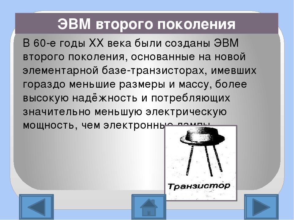 Представители: 1967 год – в СССР вступил в строй наиболее мощная в Европе ЭВМ...