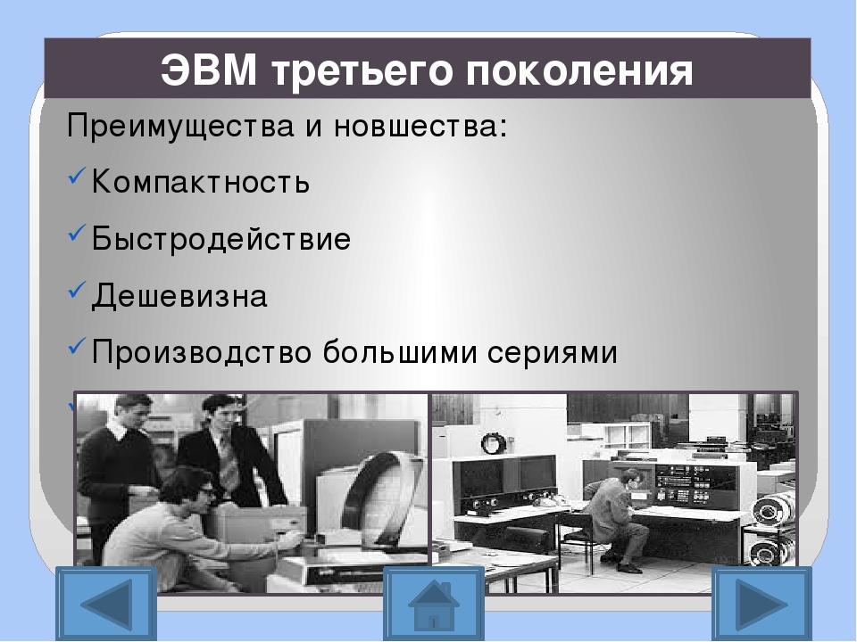 Развитие высоких технологий привело к созданию больших интегральных схем-БИС....
