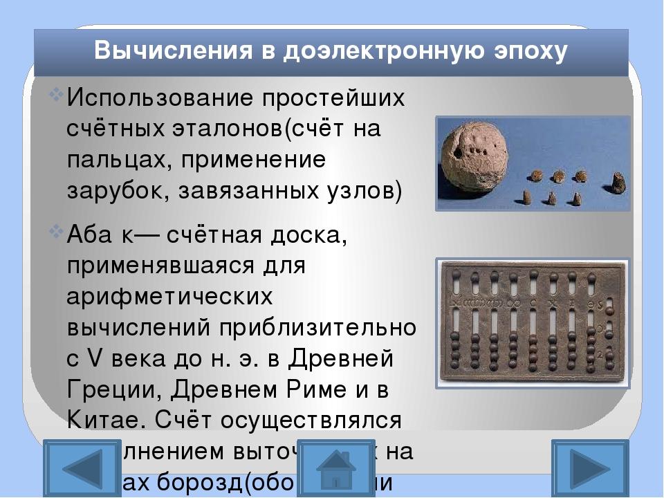 Счёты—одно из ранних вычислительных устройств, позволявших выполнять простейш...