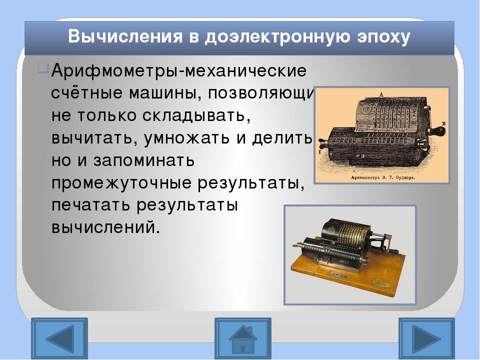 Аналитическая машина Бэббиджа-программно управляемая счётная машина, имеющая...