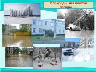 У природы нет плохой погоды ….